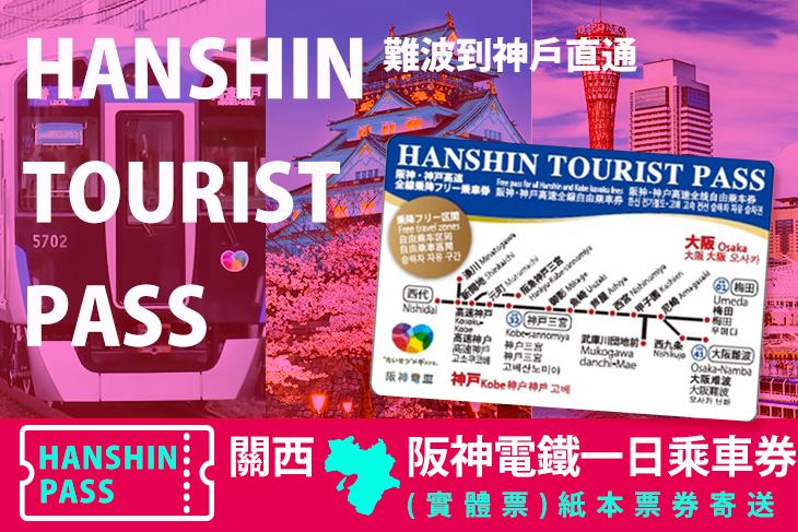日本-阪神電鐵乘車券(實體票)