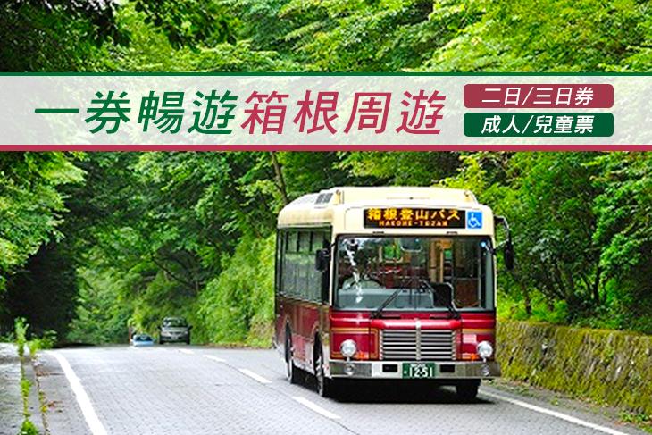 日本- 箱根周遊券