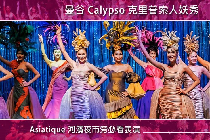 泰國-曼谷 Calypso 克里普索人妖秀