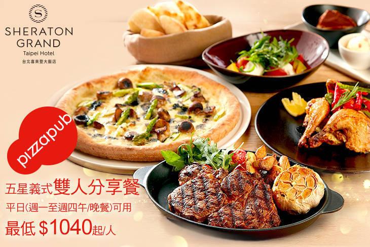 台北喜來登大飯店 - 比薩屋 PizzaPub