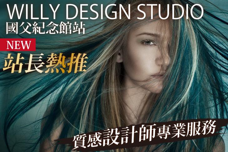 Willy Design Studio