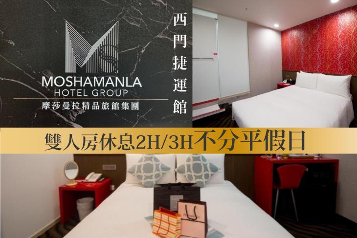 摩莎曼拉精品旅館-西門捷運館
