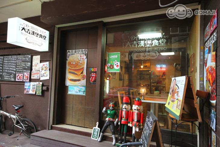 大吉漢堡食堂