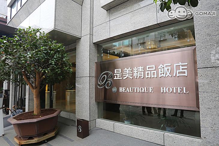 台北美系列-昰美精品飯店
