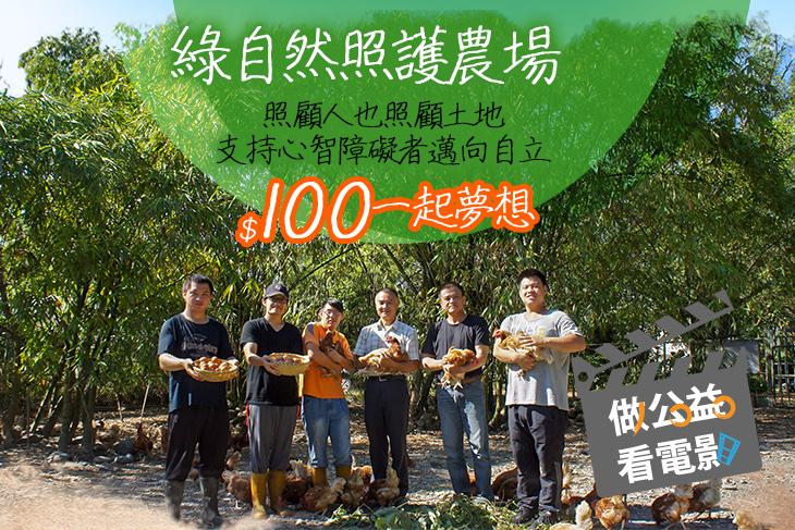 一起夢想-綠自然照護農場