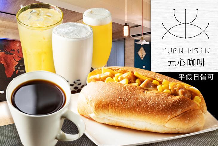 元心咖啡(台中大業店)