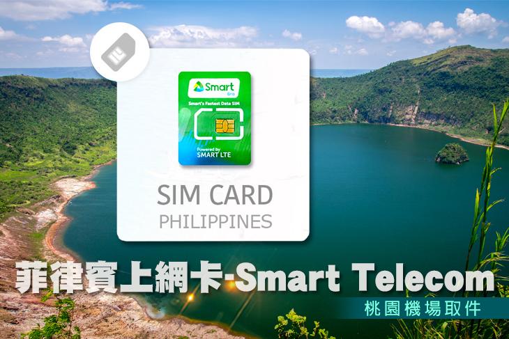 菲律賓上網卡-Smart Telecom SIM 7天每日1GB流量