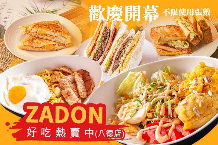 ZADON(八德店)