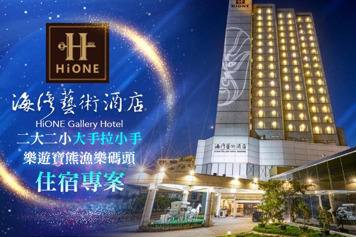 台中-海灣藝術酒店