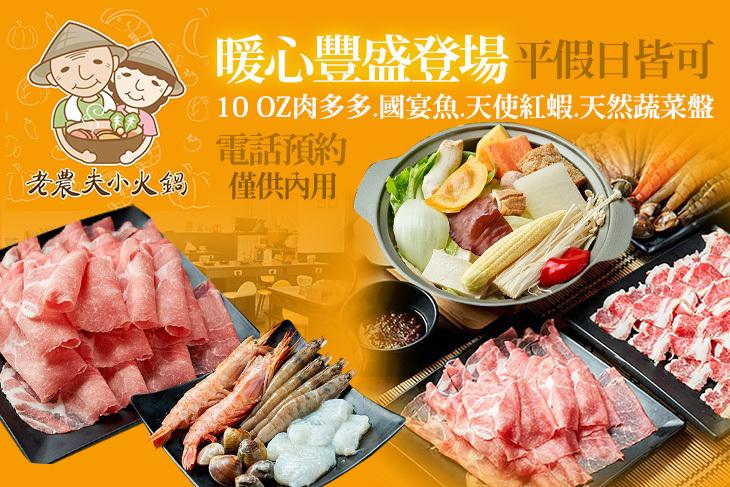 老農夫小火鍋(蘆洲民族店)
