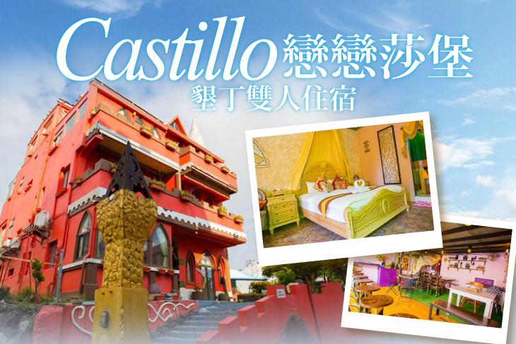 墾丁-戀戀莎堡Castillo