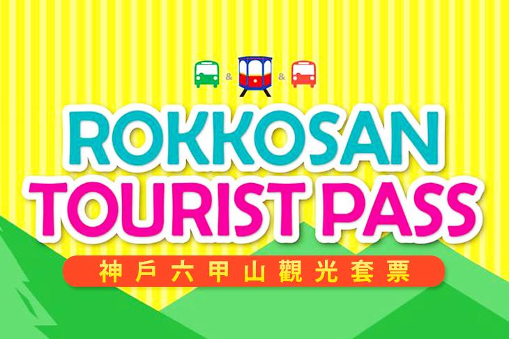 神戶六甲山觀光套票 Rokkosan Tourist Pass