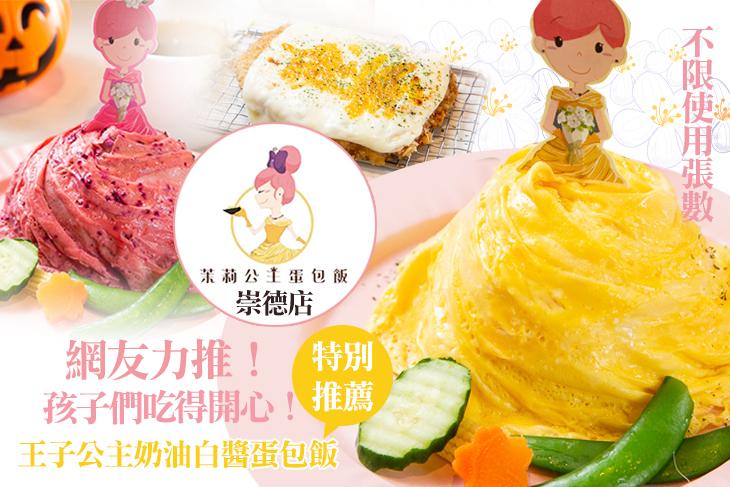 茉莉公主蛋包飯