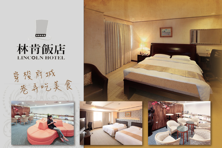台南-林肯飯店