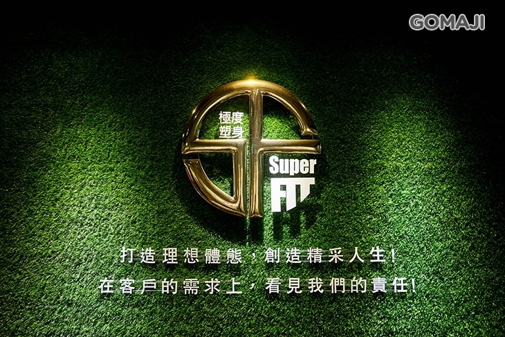 SuperFIT極度塑身私人教練會館