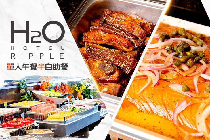 H2O水京棧國際酒店-Ripple