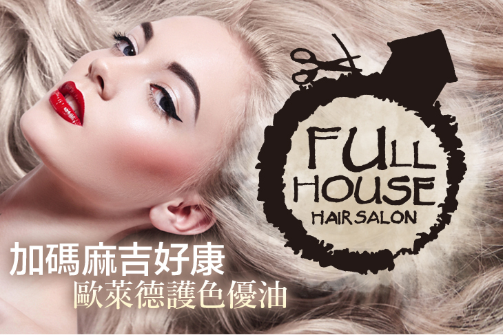 FULL HOUSE HAIR SALON