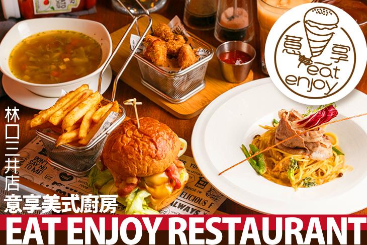 eat enjoy 意享美式廚房(林口三井店)