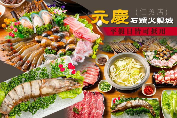 元慶石頭火鍋城(仁勇店)