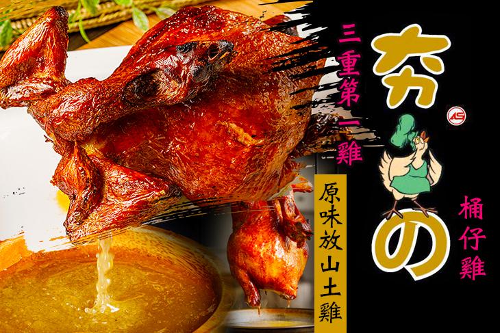 夯の桶仔雞(三重店)