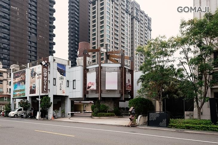 高雄-四季精品汽車旅館