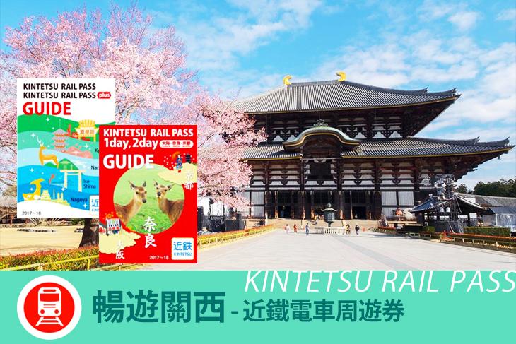 日本-KINTETSU RAIL PASS近鐵電車周遊券
