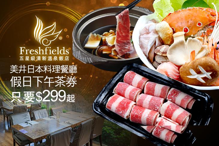 台中-清新溫泉飯店-美井日本料理餐廳