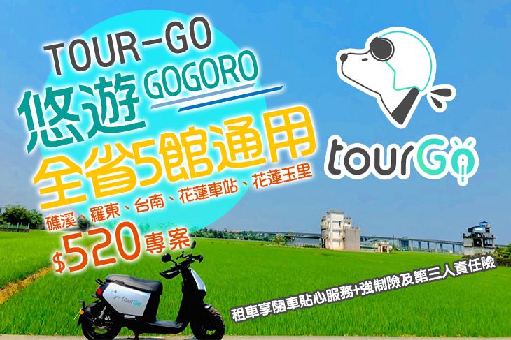 TOUR-GO (全省5館通用)