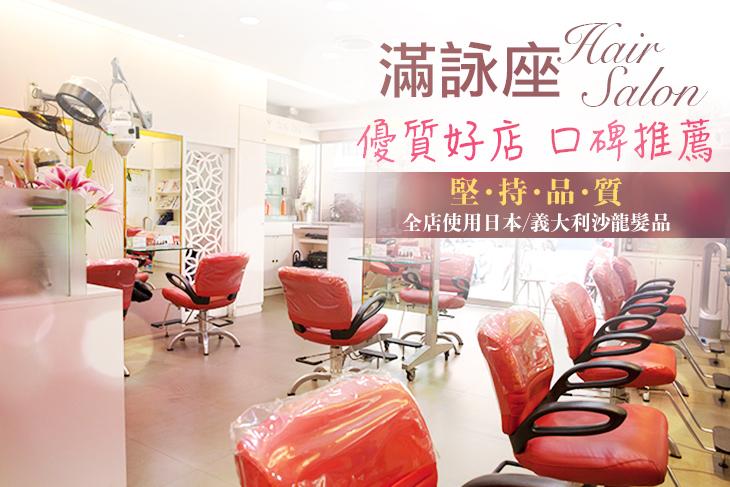 滿詠座Hair Salon