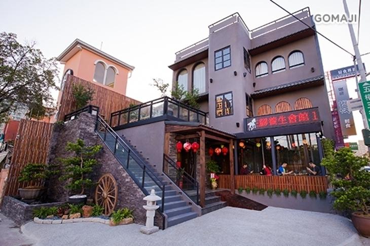 庄腳養生會館