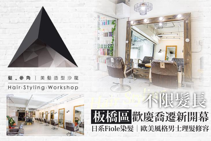 髮‧參角 Triangle Hair Styling Workshop(板橋店)