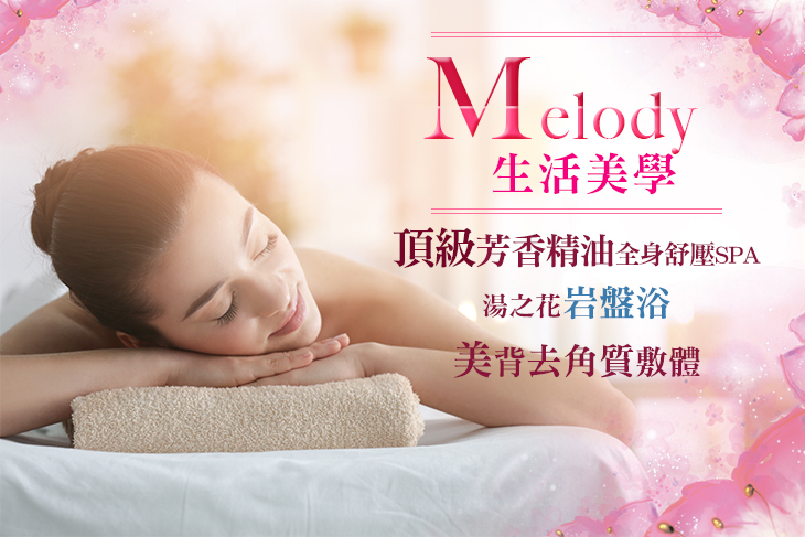 Melody生活美學