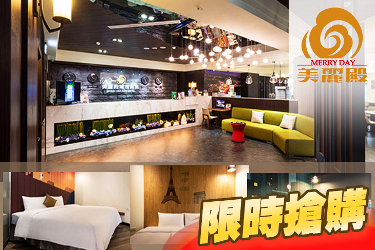 台北-美麗殿商旅