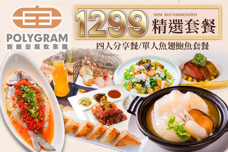 寶麗金餐飲集團(崇德店)