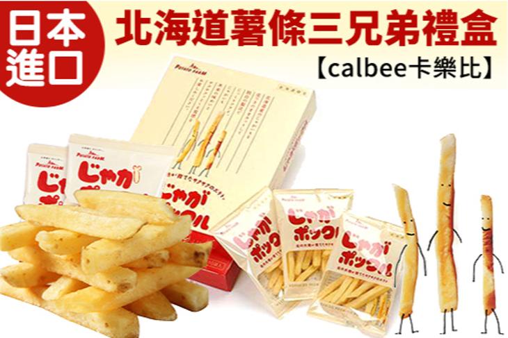 日本進口【calbee卡樂比】北海道薯條三兄弟禮盒 10包起