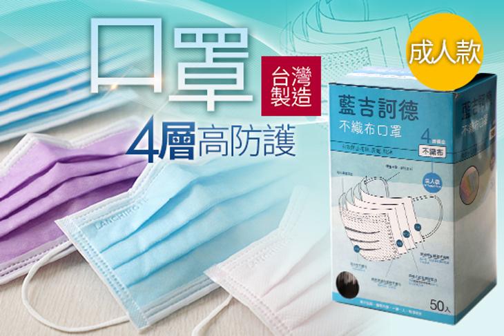 【藍吉訶德】台灣製四層高防護口罩(單片包裝) 2盒起