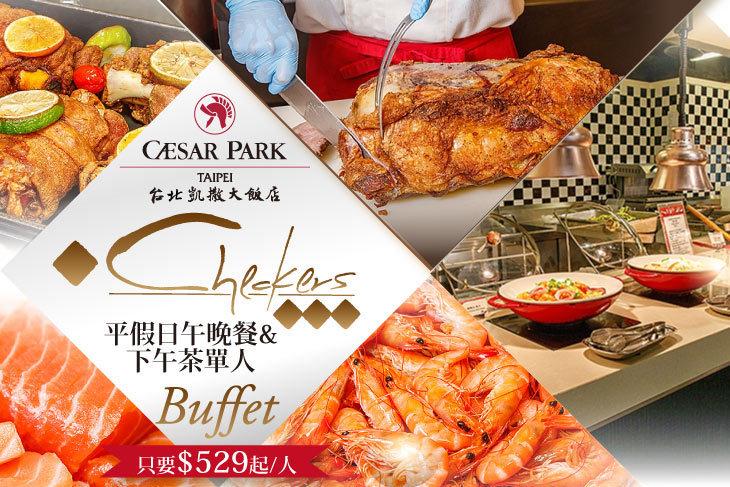台北凱撒大飯店-Checkers 自助餐