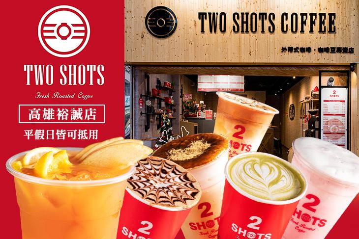TWO SHOTS(高雄裕誠店)