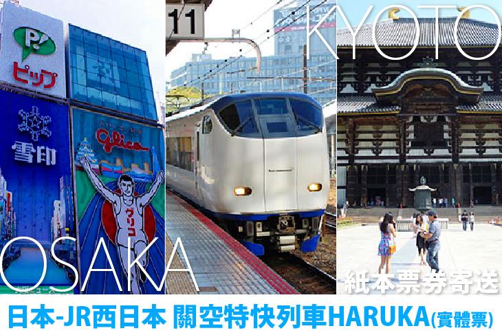 日本-JR PASS 西日本 關空特快列車HARUKA(實體票)