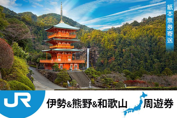JR PASS 伊勢&熊野&和歌山地區周遊券