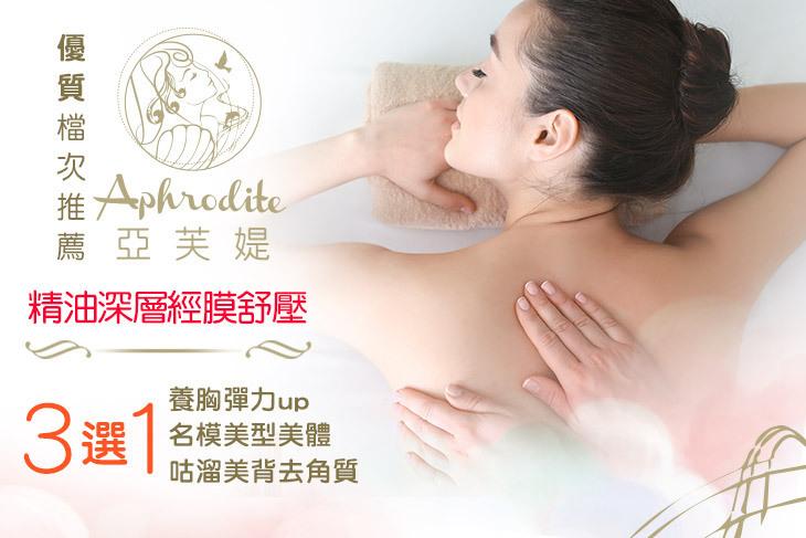 亞芙媞科技皮膚管理美體spa(台中店)-3