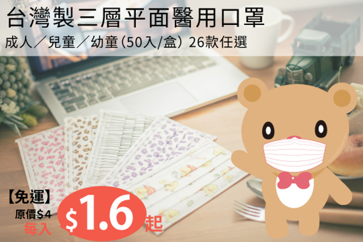【提姆TIMO】台灣製-三層平面成人/兒童/幼童醫用口罩 100片起