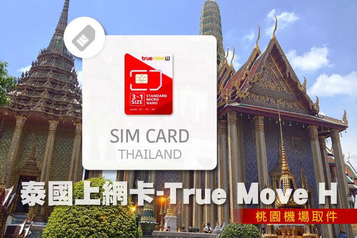 泰國上網卡-True Move H 8天3GB流量(桃園機場取件)