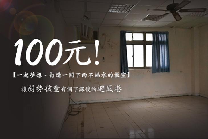 一起夢想-打造一間下雨不漏水的教室