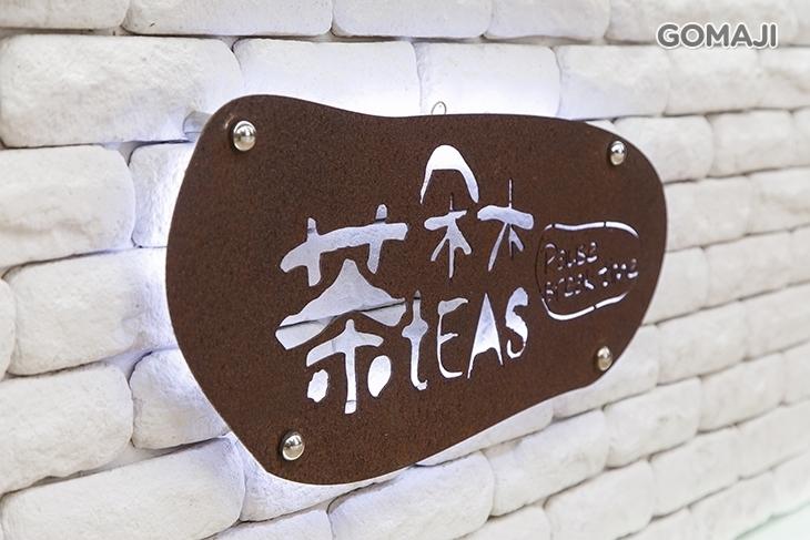 茶朵木(平鎮壢新店)