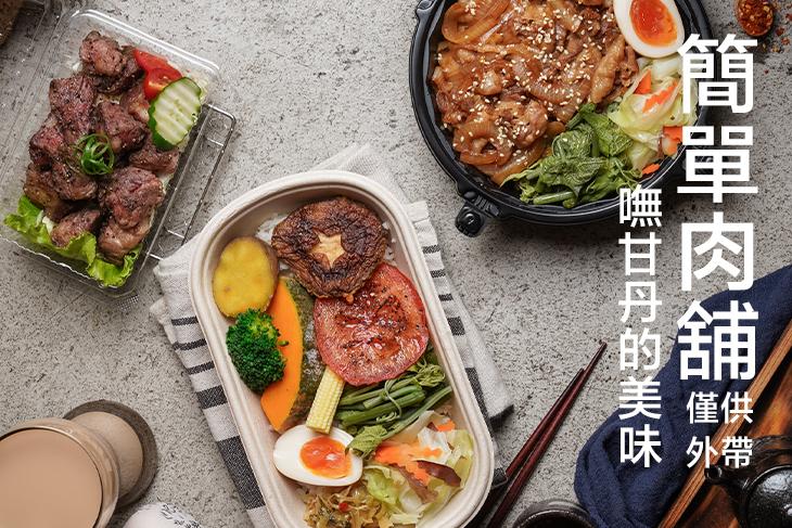 簡單肉舖(高雄新田店)