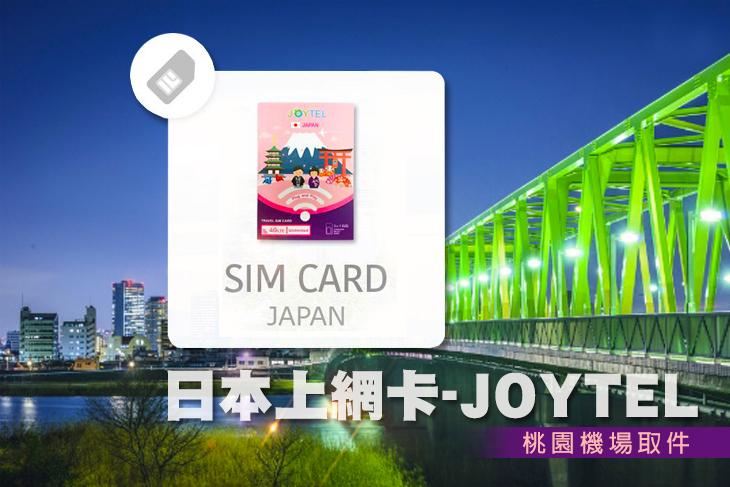 日本上網卡-JOYTEL 5天/8天 4G網速吃到飽