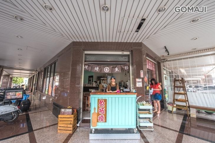 木瓜媽魚拓燒專賣店(星辰號)