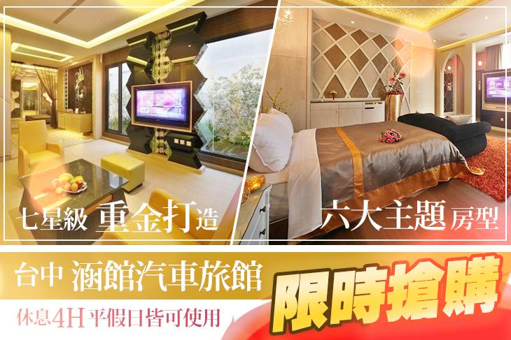 台中-涵館汽車旅館