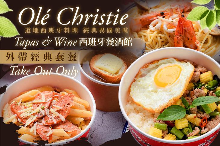 Olé Christie, Tapas & Wine, 西班牙餐酒館